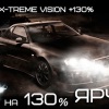 Новый Philips X-Treme Vision +130%
